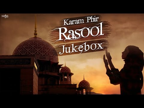 Karam Phir Rasool - Ramzan Islamic Naat Sharif 2017 in Urdu  - Audio Jukebox - Ramadan 2017