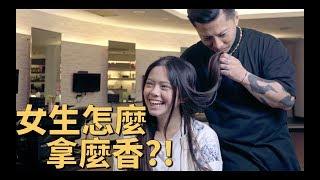 女生護髮油用法保養很重要!花果香讓KEN桑忍不住癡漢?!|KEN桑の美髮小教室