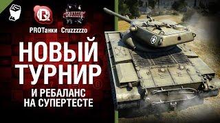 Новый Турнир и Ребаланс на Супертесте - Танконовости №4 - Будь готов! [World of Tanks]