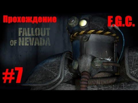 Fallout of Nevada Прохождение часть 26  ( минируем входы к Томпсону и Страйкеру)