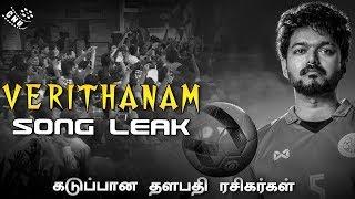 Bigil - Verithanam Song Leaked | Thalapathy Fans Shocked | First Time Vijay Sing Rahman Music