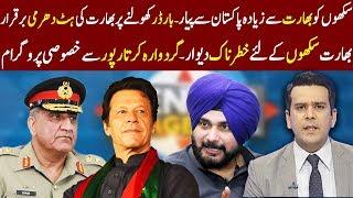 Center Stage With Rehman Azhar | Kartarpur Border Special | 19 October 2018| Express News