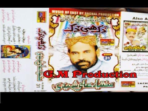 Mamo Sambriyo Aa Marte Marvi /Mukhtiar Ali Sheedi Old Album 31 ALBUM [ Sachal 2007 ] Dukh Hi Dukh