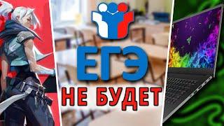 ЕГЭ отменили / Ноутбук Razer / Релиз Valorant
