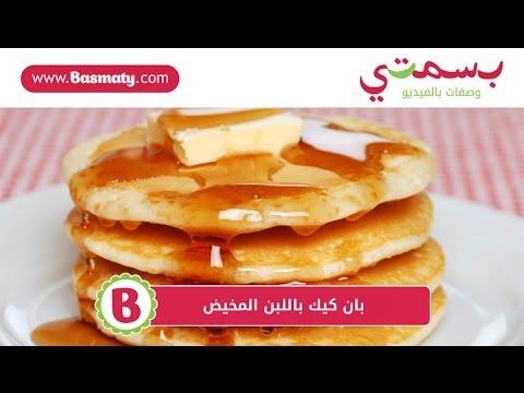 طريقة عمل بان كيك باللبن المخيض - Easy Buttermilk Pancakes