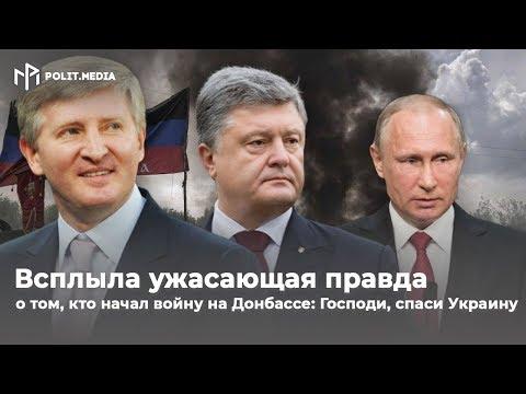 Всплыла ужасающая правда о том, кто начал войну на Донбассе!