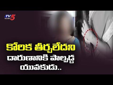పబ్ డాన్సర్పై సహోద్యోగి కిరాతకం | Woman Physically Harassed in Begumpet | TV5 News