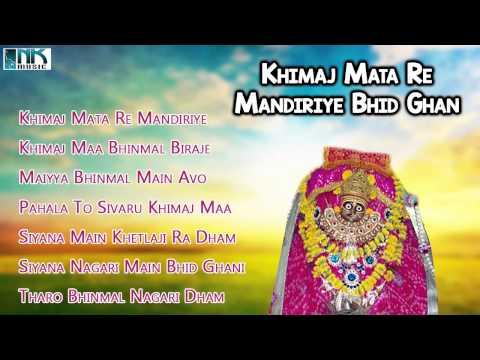 Khimaj Mataji | Rajasthani Bhakti Songs | Khimaj Mata Re Mandiriye Bhid Ghani | Audio Jukebox