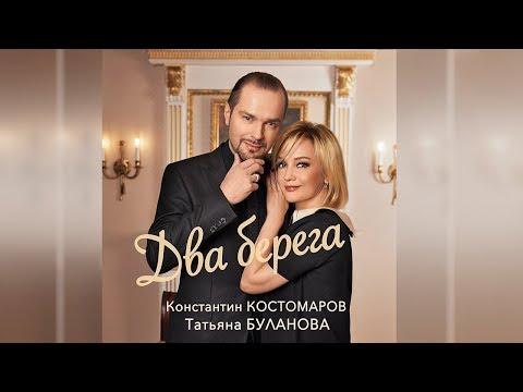 Константин Костомаров и Татьяна Буланова – Два берега Official Lyric Video