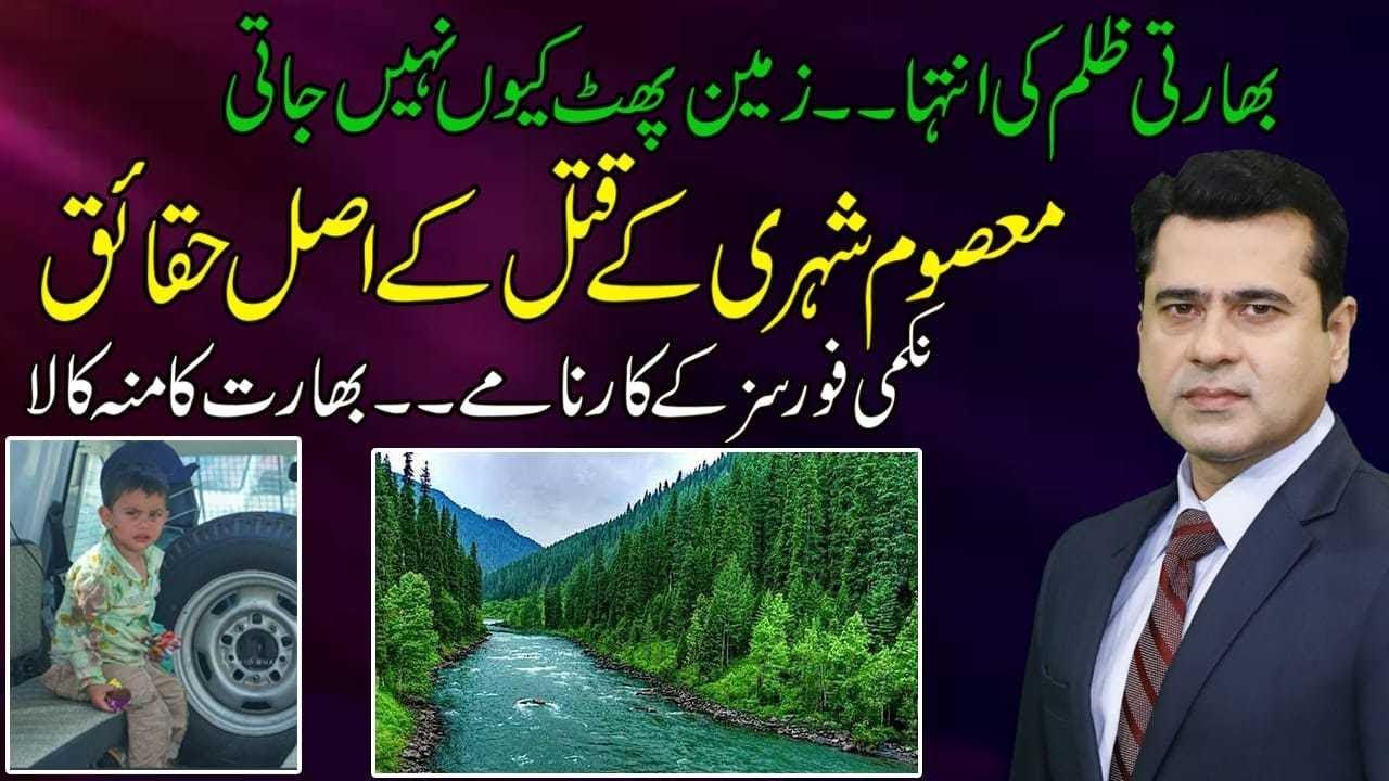 2 July 2020   Bharat ka barhta Zulm   Imran Khan's Analysis