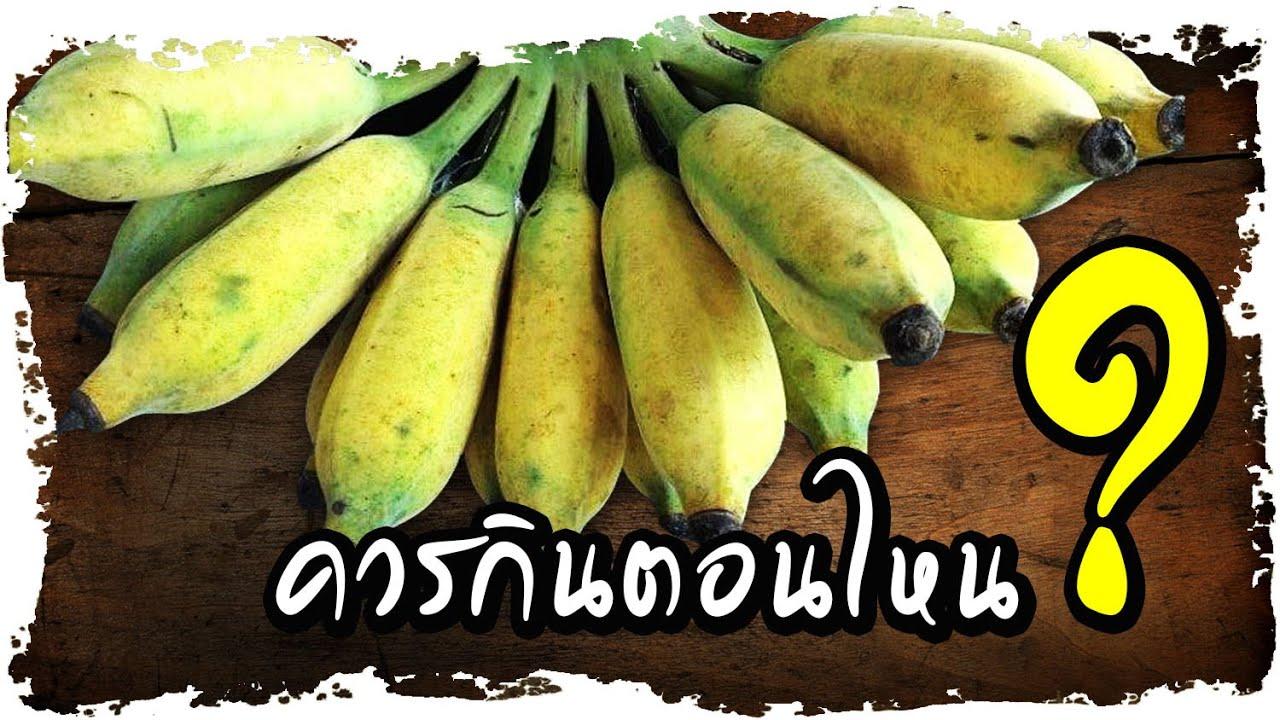 กินกล้วยน้ำว้า..ถูกเวลา  กลับได้ประโยชน์มหาศาล!! แถมช่วยป้องกันโรคได้มากมาย| Nava DIY
