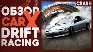 Обзор игры CarX Drift Racing Online | REVIEW