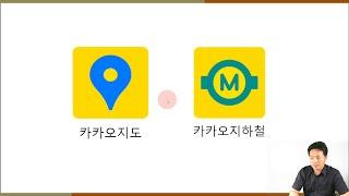 1인셀러 필수 스마트폰 활용법  22강 - 버스,지하철…