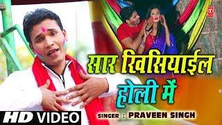 SAAR KHISIYAIL HOLI MEIN   Latest Bhojpuri Holi Video Song 2019   PRAVEEN SINGH   Hamaarbhojpuri