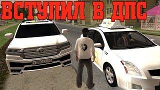 RADMIR RP CRMP - ВСТУПИЛ В ДПС !!!