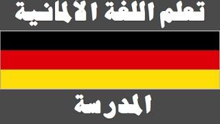 تعلم اللغة الألمانية : ٣- المدرسة - Lernen Sie Arabisch