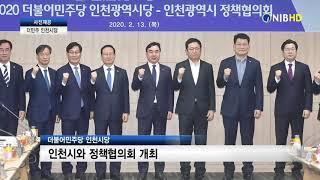 [NIB뉴스] 더민주 인천시당, 인천시와 정책협의회 개…