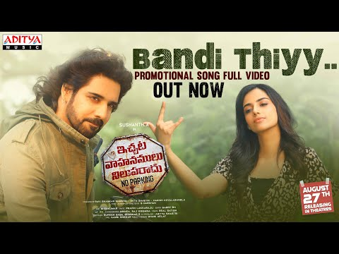 #IVNR Bandi Thiyy Song | Sushanth A, Meenakshi Chaudhary | Pravin Lakkaraju | Rahul Sipligunj