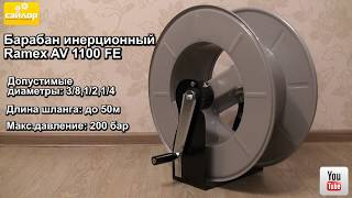 Барабан ручной Ramex AVM 9919 FE
