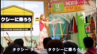 8月5日はタクシーの日 MBS 毎日放送 ちゃプラステージにて あまゆ...
