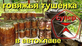 Как правильно приготовить мясную тушенку в домашних условиях  (ROСKET STOVE)