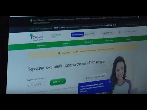 Видеоурок 42. Как задать вопрос на сайте ПАО «ТНС энерго Нижний Новгород»