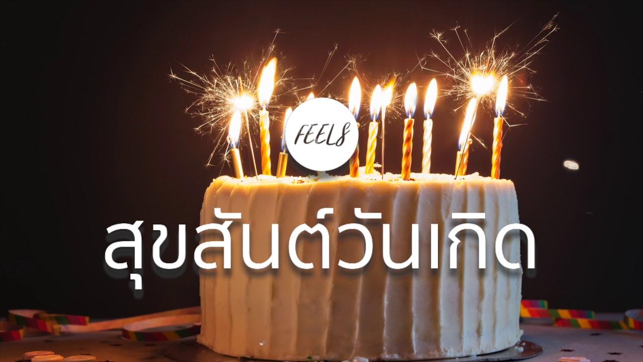 เพลงบรรเลง Happy Birthday สุขสันต์วันเกิด ver. ช้าๆฟังสบาย - FEELS (ฟีล)
