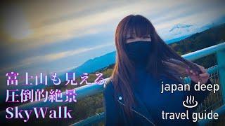 4K【三島スカイウォーク】日本一長い大吊り橋で絶景富士山!動物!ソフトクリーム!超癒しスポットを堪能【伊豆観光】Japan Travel Guide