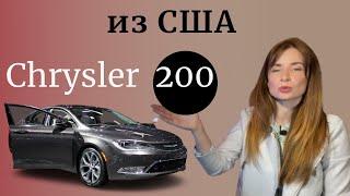 Chrysler 200. Авто из США