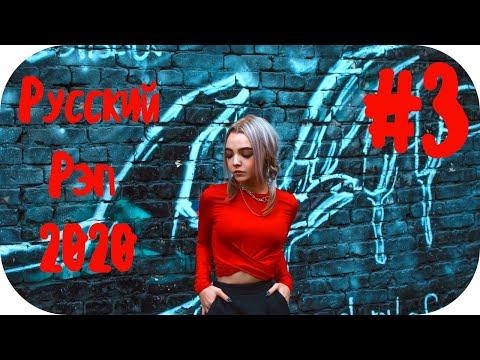 🇷🇺 Русский Хип Хоп 2020 🔊 Новинки Русского Рэпа 2020 🔊 New Russian Rap | НОВЫЙ РУССКИЙ РЭП 2020 #3