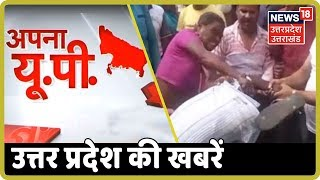 Apna UP | Pilibhit में बीच सड़क में युवक की हुई पिटाई, वीडियो हुआ वाइरल