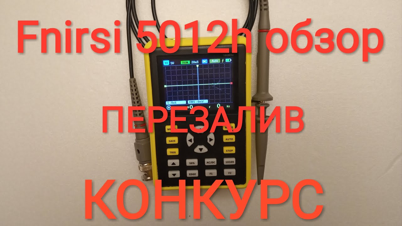 Fnirsi 5012h обзор (ПЕРЕЗАЛИВ)