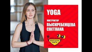 Фитнес система Высшая Лига/YOGA/Выскребенцева Светлана