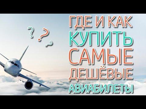 дешевые авиабилеты санкт-петербург