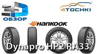3D-обзор шины Hankook Dynapro HP2 RA33 - 4 точки. Шины и диски 4точки - Wheels & Tyres(3D-обзор шины Hankook Dynapro HP2 RA33 - 4 точки. Шины и диски 4точки - Wheels & Tyres Летняя шина Hankook Dynapro HP2 RA33. Шины и диски..., 2015-12-03T09:18:13.000Z)