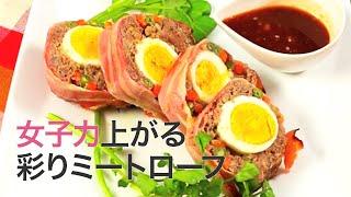 パウンド型で焼く、ミートローフ ゆで卵と彩り野菜で華やかに!萌え断系...