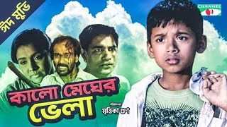 Kalo Megher Bhela | THE CLOUD BOAT | Bangla Full Movie | Mrittika Goon | Impress Telefilm Limited