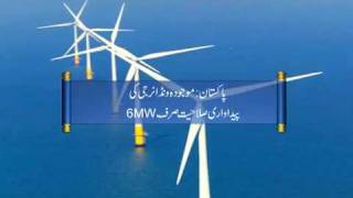 Wind Energy In Pakistan (www.FantasticSol.com)