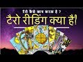 What is Tarot Reading? in Hindi