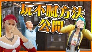 小宅檸檬【模擬市民4】模擬市民怎麼玩不膩?玩法公開