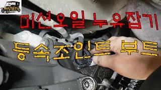 차정비TV 4회 미션오일 누유잡기,등속조인트 부트교환-…