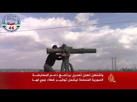 الجزيرة: واشنطن تعدّل برنامج دعم المعارضة السورية