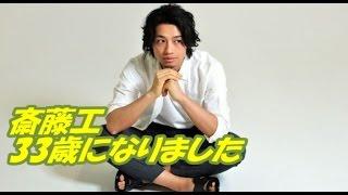 1981年8月22日生まれ!斎藤工くんが33歳になった感想をコメントしていま...