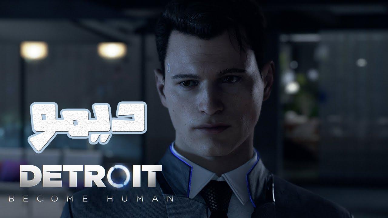 Detroit Become Human Demo | ديمو ديترويت: بيكم هيومن