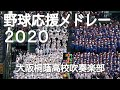 野球応援メドレー2020 大阪桐蔭高校吹奏楽部 OSAKA TOIN Symphonic Band