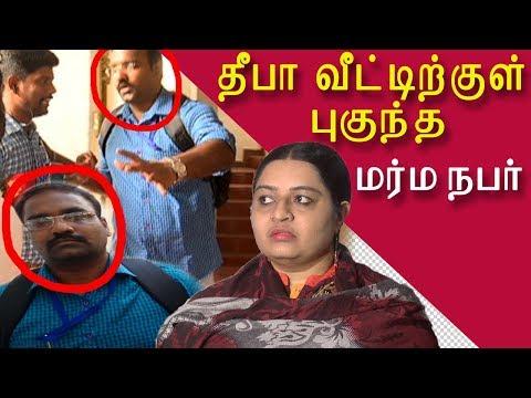 வீட்டுக்குள் புகுந்தது யார்  fake IT raid at Deepa house tamil news, tamil live news,  redpix