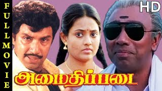 Amaidhi Padai Full Movie HD | Sathyaraj | Manivannan | Sujatha | Kasturi | Ilaiyaraaja