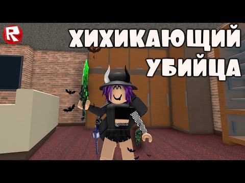 ВЕСЁЛЫЙ МАРДЕР МИСТЕРИ 2 роблокс | murder mystery 2 roblox