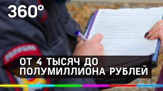 В Подмосковье ввели штрафы за нарушение режима самоизоляции
