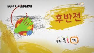 양평군 양평FC vs 춘천시민구단 하이라이트
